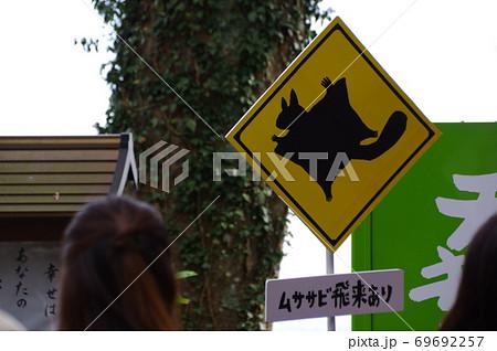 東京の高尾山にあるムササビ飛来注意の標識 69692257