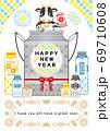2021年2033年丑年イラスト年賀状デザイン「牛と牛乳とヨーグルト」HAPPY NEW YEAR 69710608