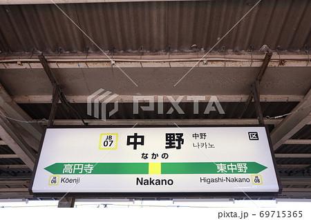 中野駅の駅名表示版(中央線 東行・西行) 69715365
