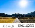 熊野本宮大社 大斎原 大鳥居 69818233