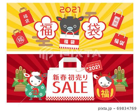 2021年丑年 新春セール・福袋セール バナーセット 69834769