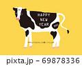 丑年-年賀状テンプレートえ-1 69878336