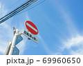 道路標識/進入禁止 69960650