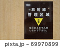 レントゲン室のドアの放射線管理区域の表示 69970899