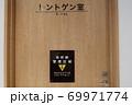 レントゲン室のドアの放射線管理区域の表示 69971774