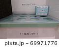 病院のトイレの検尿カップ置き場 69971776