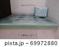 病院のトイレの検尿カップ置き場 69972880