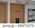 使用中のレントゲン室の前 69973379