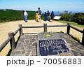 三重県 青山高原 三角点と風車(初秋) 70056883