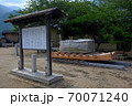 大阪城残石記念公園、大阪城の石垣を運んだ修羅(ソリ)と、切り出された巨大な石垣・小豆島・北浦港(4) 70071240