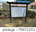 大阪城残石記念公園、「石垣石切とび越丁場跡および小海残石群」の表示・小豆島・北浦港 70071251
