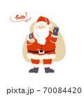 サンタクロースのイラスト 70084420