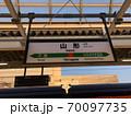 山形駅のホーム 70097735