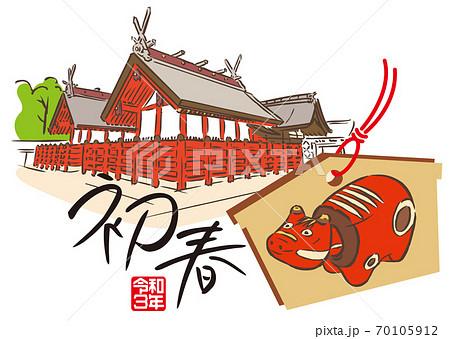 年賀状デザイン 令和三年 丑 住吉大社 70105912