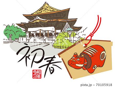 年賀状デザイン 令和三年 丑 善光寺 70105918