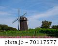 風車の丘 70117577