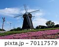 風車の丘 70117579