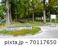 花博記念公園鶴見緑地公園  70117650
