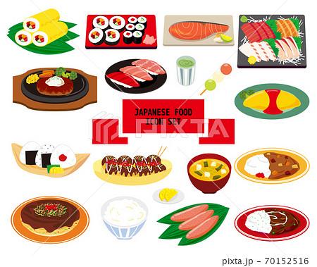 日本食のベクターイラストアイコンセット 寿司 カレーライス  70152516
