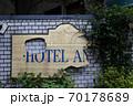 廃墟になったラブホテルの看板  70178689