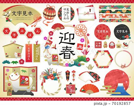 2021年丑年 和風見出しフレームセット/正月・年賀状・新春 70192857