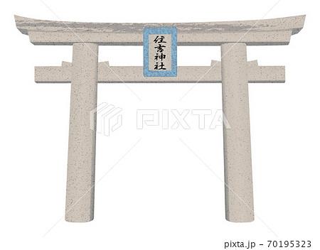 住吉神社 鳥居 70195323