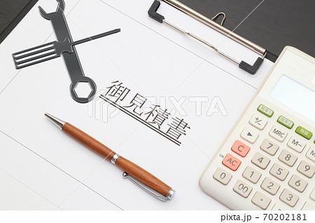 メンテナンス費用イメージ メンテナンス御見積書イメージ 修理リペアの費用お見積りイメージ 70202181