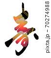 筆文字 寿(模様).n 70274988