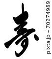 筆文字 寿.n 70274989