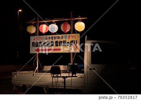 山形西村山郡西川町の月山志津温泉の雪旅籠の灯りの看板 70352817