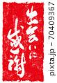 筆文字 出会いに感謝(印風).n 70409367