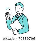 顧客の案内をするビジネスパーソンのイラスト素材 70559706