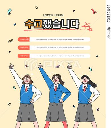 入試 試験 お祝い 70572042