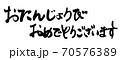 筆文字 おたんじょうびおめでとうございます.n 70576389