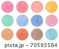 【水彩素材】丸・水玉 70593584