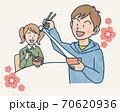 のび~るおもち 70620936