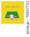 年賀状 2021年 令和3年 丑年 70657752