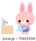 手洗いをするウサギイラスト素材 70662698