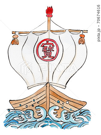 宝船の水彩イラスト 70674616