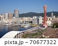 神戸ハーバーランド 70677322