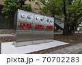 屋外消火栓設備 70702283
