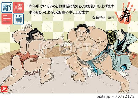 年賀状 2021 令和3年 相撲絵 歌川国貞 不知火諾右衛門 小柳常吉 70732175