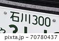 石川ナンバー ナンバープレート 70780437