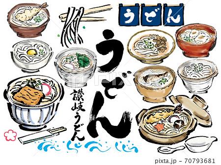 いろんな種類のうどんの和風筆書きイラストと手描き文字のセット 70793681