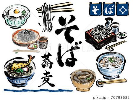 いろんな種類の蕎麦の和風筆書きイラストと手描き文字のセット  70793685