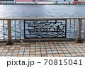 東京散歩、東京都台東区浅草近辺、隅田川橋巡り、蔵前橋近辺 70815041