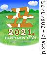 2021年賀状テンプレート・筆文字風牛柄の丑 ジャージー種 英語VER.  70843425