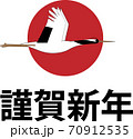 丹頂鶴の年賀状 70912535