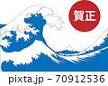 大波の年賀状 70912536
