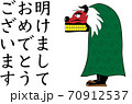 獅子舞の年賀状 70912537